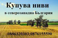 Купувам обработваеми земеделски земи