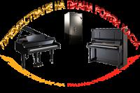 Професионално пренасяне на пиано и рояли от Пиана БГ